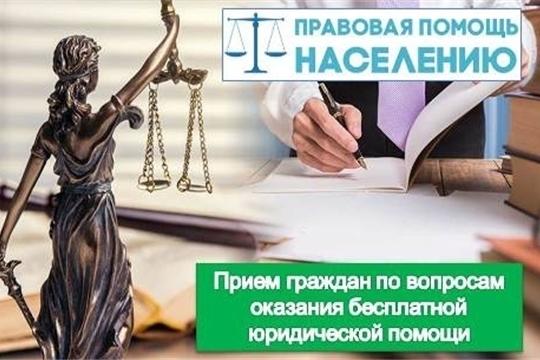 8 августа – День приема граждан по оказанию бесплатной юридической помощи