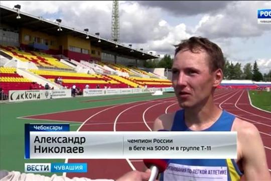 Паралимпийцы продолжают борьбу за награды. Среди них уроженец из Моргаушского района Александр Николаев
