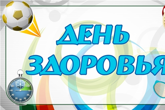 20 июля состоится День здоровья и спорта