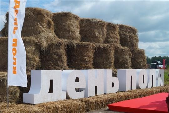17 июля в Чувашской Республике открывается межрегиональная выставка-демонстрация «День Поля – 2019»