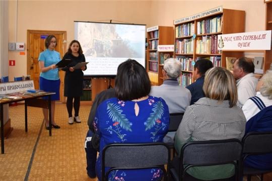 В Межпоселенческой центральной библиотеке состоялась духовная встреча «Празднуем Афанасьев день»