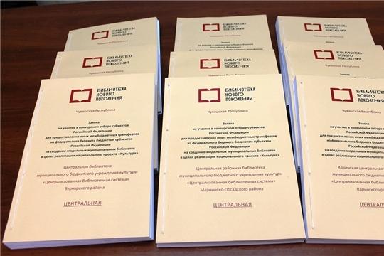 Модернизация библиотек Чувашии в рамках Национального проекта «Культура»