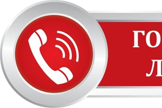 В Управлении Росреестра по Чувашской Республике будет проведена телефонная линия