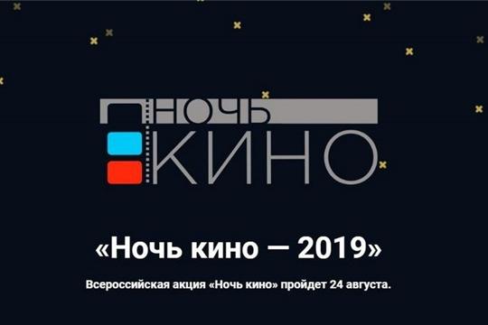 Всероссийская акция «Ночь кино» в Моргаушском районе