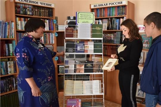 Обзор книжной выставки «Прекрасный и яростный мир Андрея Платонова» в Межпоселенческой центральной библиотеке