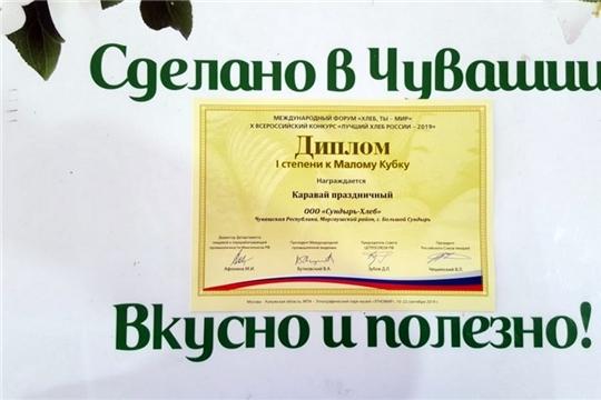 ООО «Сундырь-хлеб» на международном форуме «Хлеб, ты - мир» удостоился Кубка и диплома 1 степени, ООО «Моргауши-хлеб»  стал финалистом