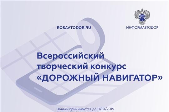 Информационный центр по автомобильным дорогам объявляет Всероссийский творческий конкурс