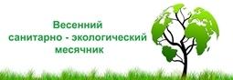 Весенний санитарно - экологический месячник