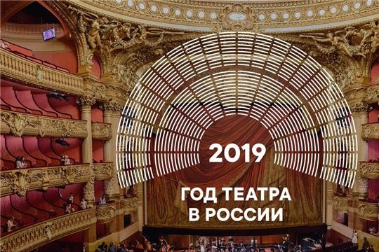 Год театра: 6 сентября в Чебоксарах проведут музыкальный флешмоб