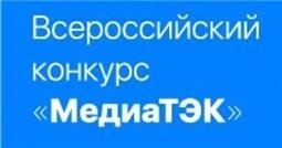 """Всероссийский конкурс """"МедиаТЭК-2019"""""""