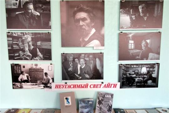 «Неугасимый свет Айги»: в Центральной библиотеке им. Ю. Гагарина открылась выставка, посвященная знаменитому поэту