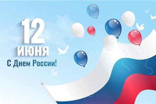 Новочебоксарск отметит День России праздничным концертом