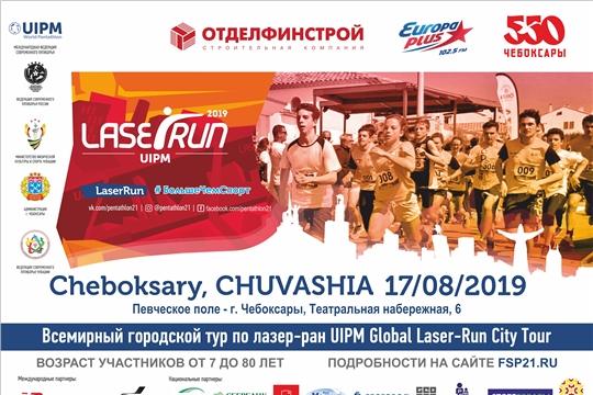 Открыта регистрация на Всемирный городской тур по лазер-рану UIPM Global Laser-Run City Tour Cheboksary 2019