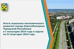 Итоги социально-экономического развития города Новочебоксарска за I полугодие 2019 года