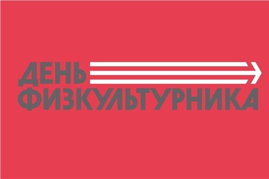 День физкультурника в Новочебоксарске: зрелищные турниры, оздоровительные зарядки и традиционные соревнования