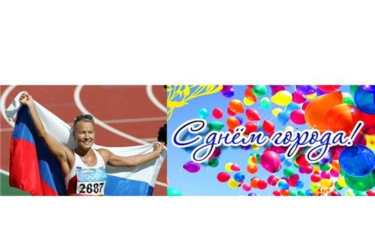 Навстречу Дню города:  Олимпиада Иванова - Почетный гражданин Новочебоксарска