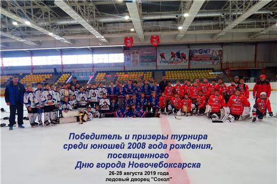 Хоккейный турнир, посвященный Дню города Новочебоксарска, завершился: главный приз отправился в Казань