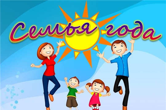 С 16 по 30 сентября в Новочебоксарске пройдет муниципальный этап республиканского конкурса «Семья года 2019»