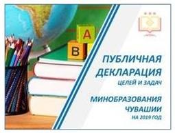Публичная декларация целей и задач Министерства образования и молодежной политики Чувашской Республики на 2019 год