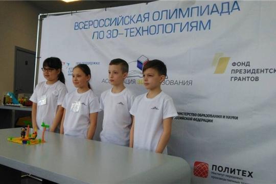 Школьники Чувашии – призеры  Всероссийской олимпиады  по 3D-технологиям