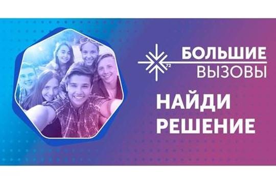 Завершился региональный этап всероссийского научно-технологического конкурса «Большие вызовы»