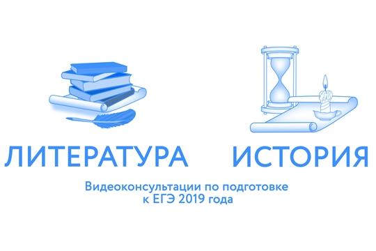 Рособрнадзор публикует видеорекомендации ЕГЭ-2019 по литературе и истории