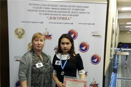 Исследовательская работа студентки из Чувашии удостоена диплома на всероссийском конкурсе «Мой вклад в величие России»