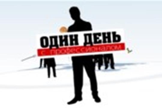 Один день с профессионалом. Выпуск 10.04.2019