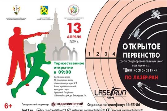 Открытое Первенство среди школ Новочебоксарска по современному пятиборью в дисциплине лазер-ран