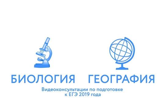 Рособрнадзор публикует видеорекомендации ЕГЭ-2019 по биологии и географии