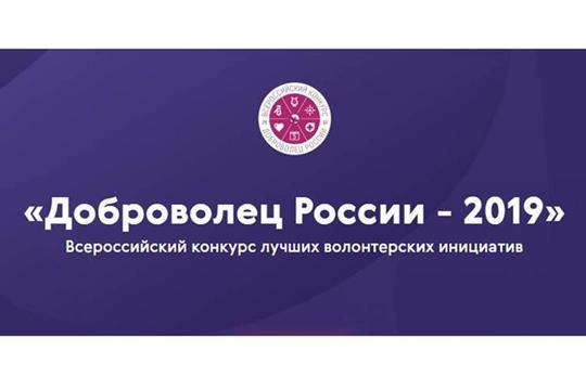Приглашаем к участию во Всероссийском конкурсе лучших волонтерских инициатив