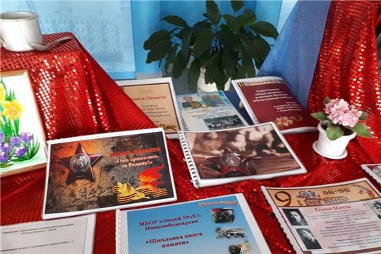 История Победы из семейных альбомов. В Новочебоксарске проходит выставка школьных работ, посвященных Великой Победы