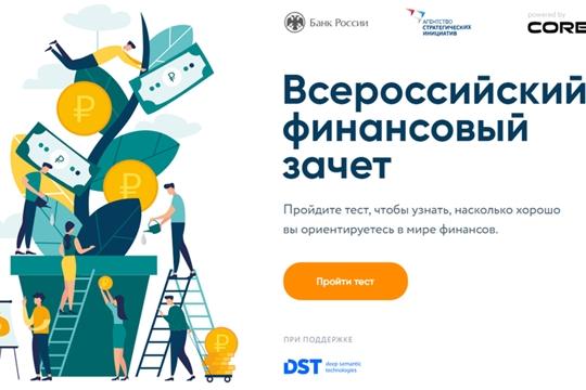 Второй всероссийский зачет по финансовой грамотности