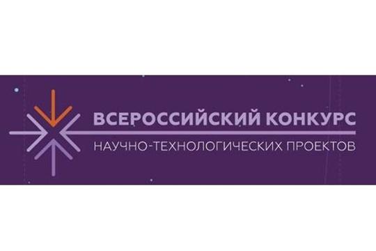 Школьники Чувашии – финалисты всероссийского конкурса научно-технологических проектов «Большие вызовы»