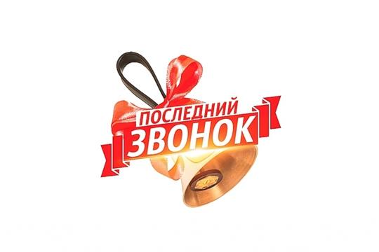 С 22 по 25 мая в школах республики пройдут торжественные мероприятия, посвящённые «Последнему звонку»