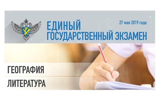 393 выпускника 11 классов сдали ЕГЭ по географии и литературе. Экзамен  прошел в штатном режиме