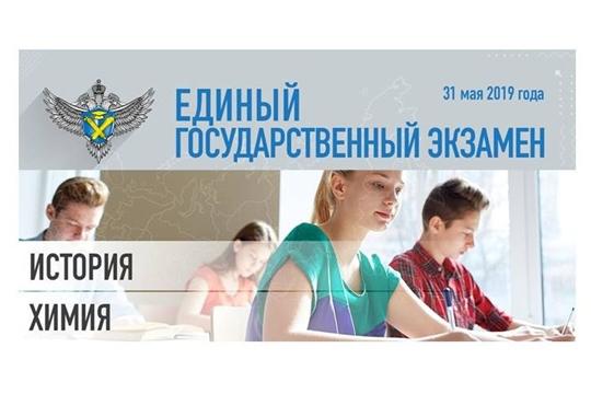 Участники ЕГЭ-2019 сдают 31 мая экзамены по истории и химии