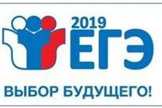 ЕГЭ по русскому языку в Чувашии прошел в штатном режиме