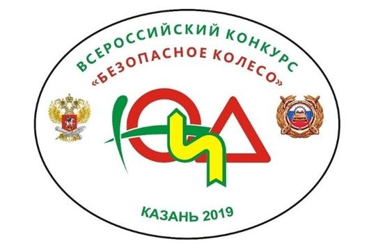 Школьники Чувашии  участвуют во Всероссийском конкурсе «Безопасное колесо - 2019»