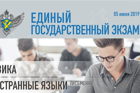 Экзамены по физике и иностранным языкам продолжают основной период ЕГЭ-2019