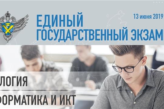 Выпускники 13 июня сдают ЕГЭ по биологии и информатике