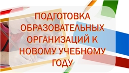Подготовка образовательных организаций к новому учебному году