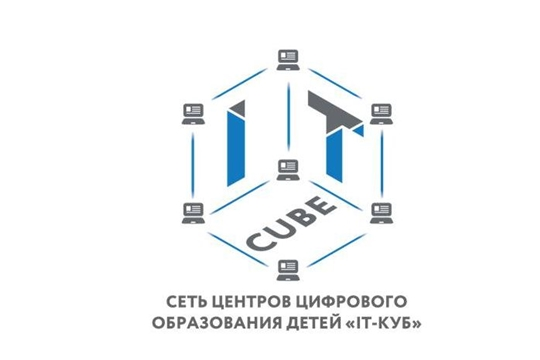 Министр Сергей Кудряшов: «IT-Куб» - это площадка дополнительного образования детей в сфере современных информационных технологий»