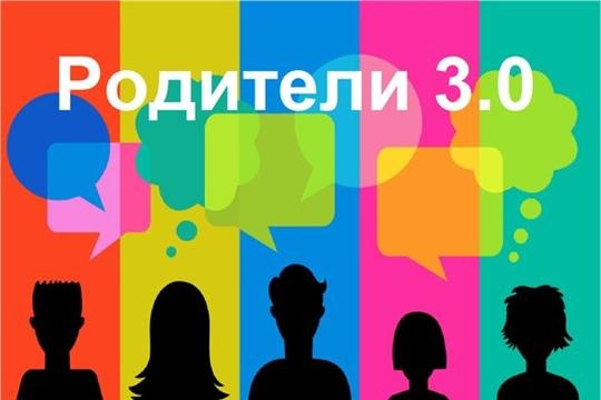 В Чувашии реализуется проект «Родители 3.0.»