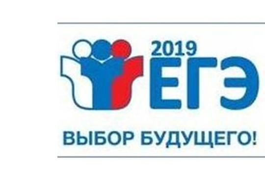 34 выпускника школ Чувашии получили 100 баллов на ЕГЭ по русскому языку