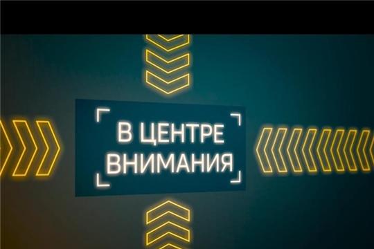 """В центре внимания, ГТРК """"Чувашия"""""""