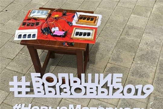 Школьники Чувашии - участники всероссийской смены научно-технологических проектов «Большие вызовы – 2019»