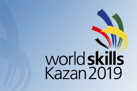 Команда волонтеров, сформированная на базе Центра молодежных инициатив, будет работать на мировом чемпионате WorldSkills Kazan 2019