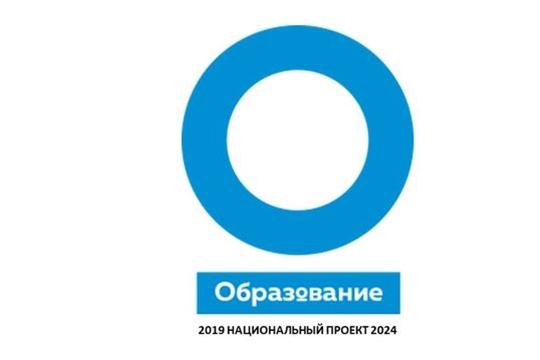 О реализации региональных проектов национального проекта «Образование» в Алатырском районе