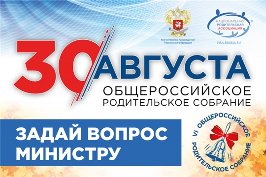 Задайте вопрос Министру просвещения Российской Федерации